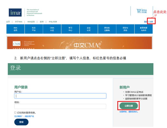 中文CMA报名图解1