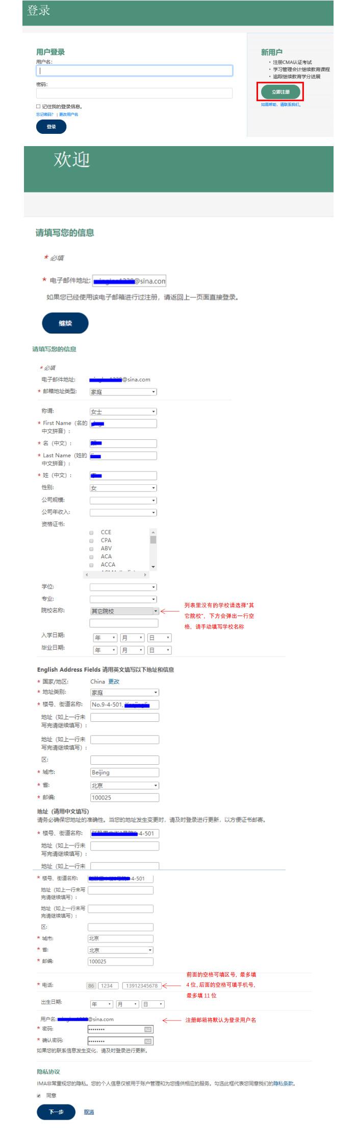 中文CMA报名图解2