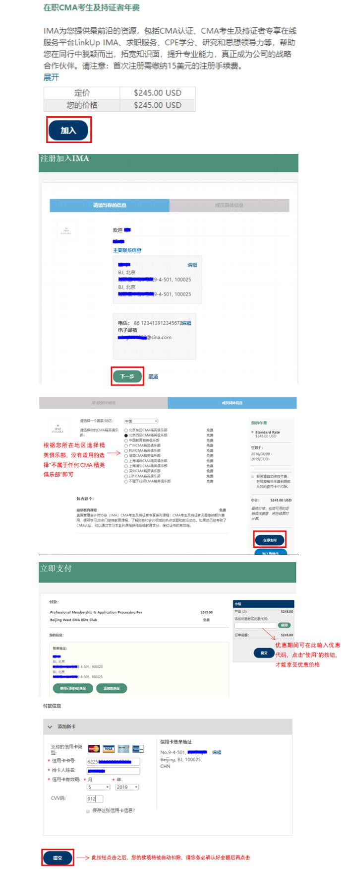 中文CMA报名图解4