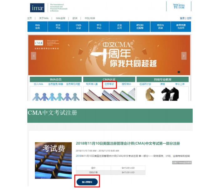 中文CMA报名图解6