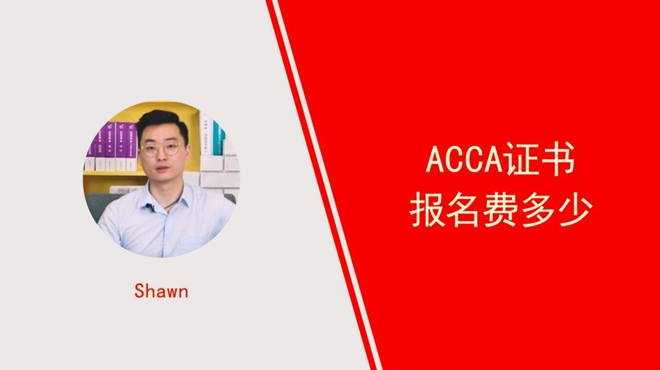 ACCA证书报名费多少