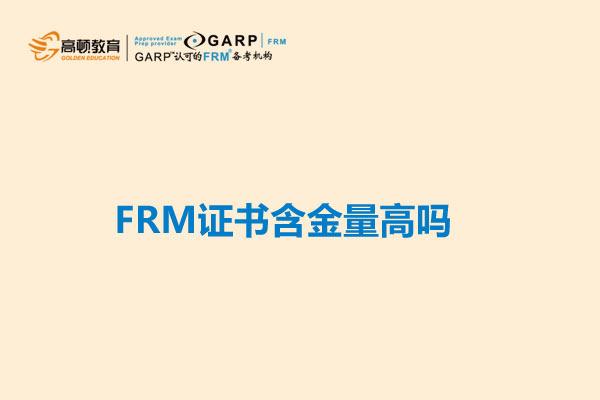 FRM证书含金量高吗