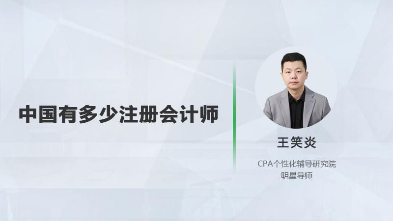 中国有多少注册会计师