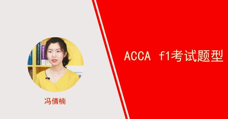 ACCA f1考试题型