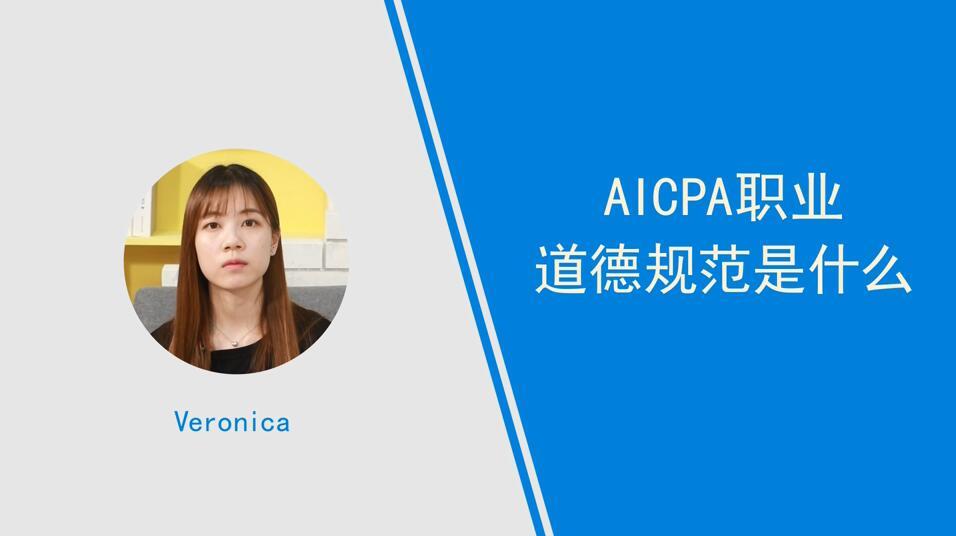 AICPA职业道德规范是什么