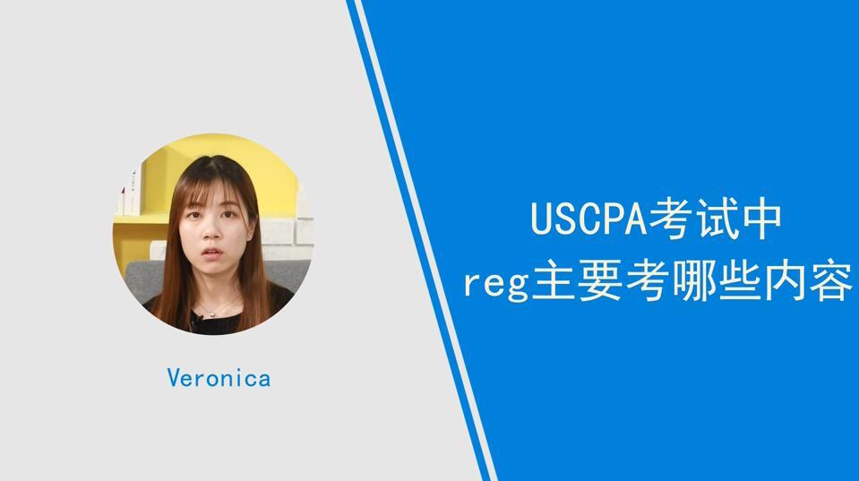 USCPA考试中reg主要考哪些内容