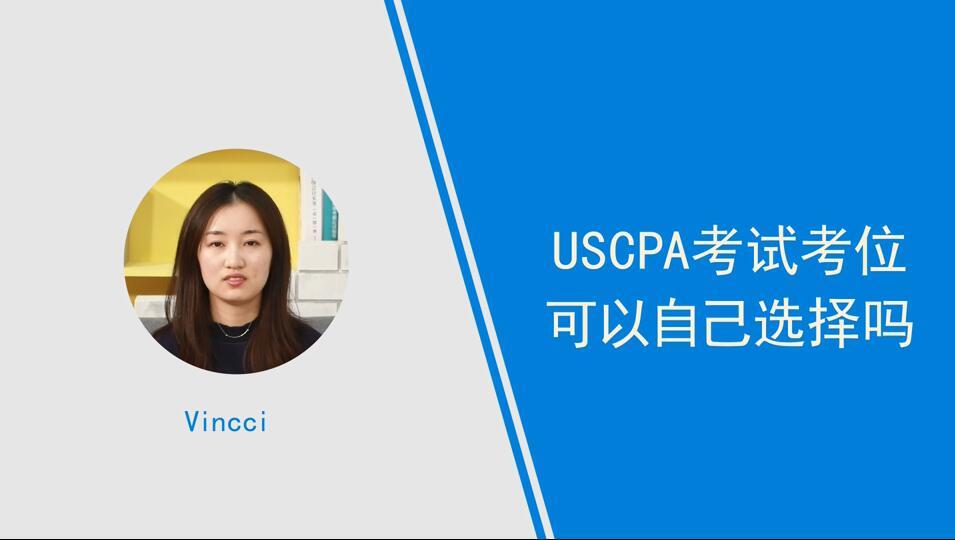 USCPA考试考位可以自己选择吗