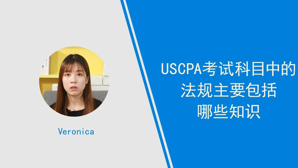 USCPA考试科目中的法规主要包括哪些知识