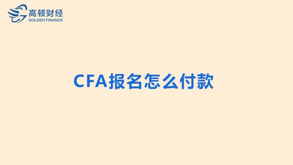 CFA报名付款方式
