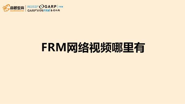FRM网络视频哪里有