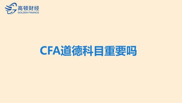 CFA道德科目重要吗