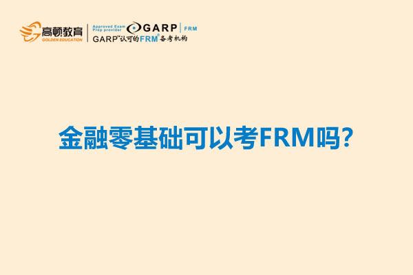 金融零基础可以考FRM吗
