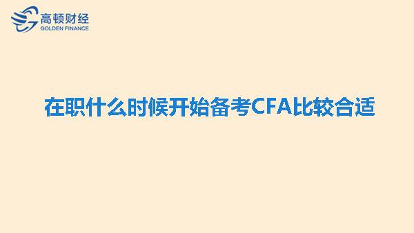 在职什么时候开始备考CFA比较合适