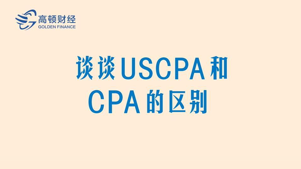 谈谈USCPA和CPA的区别