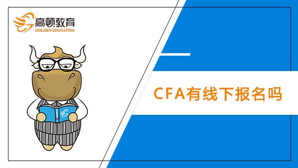 CFA有线下报名吗
