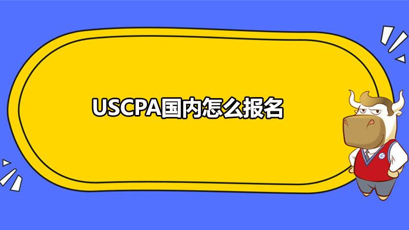 USCPA国内怎么报名