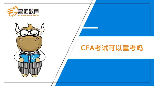 CFA考试可以重考吗