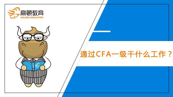 通过CFA一级干什么工作?