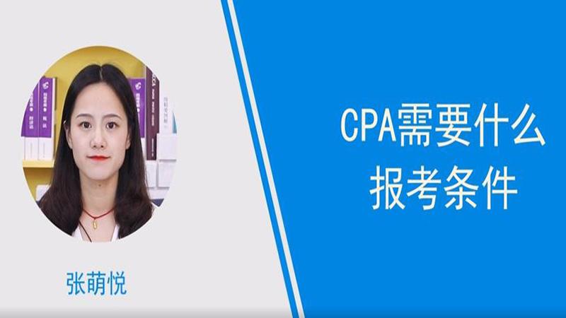CPA需要什么报考条件
