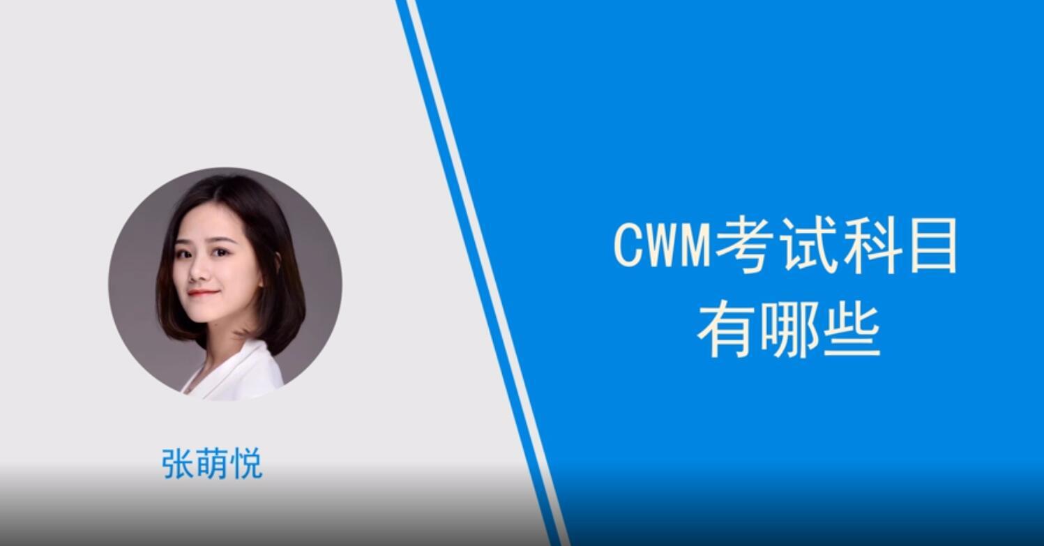 CWM考试科目有哪些