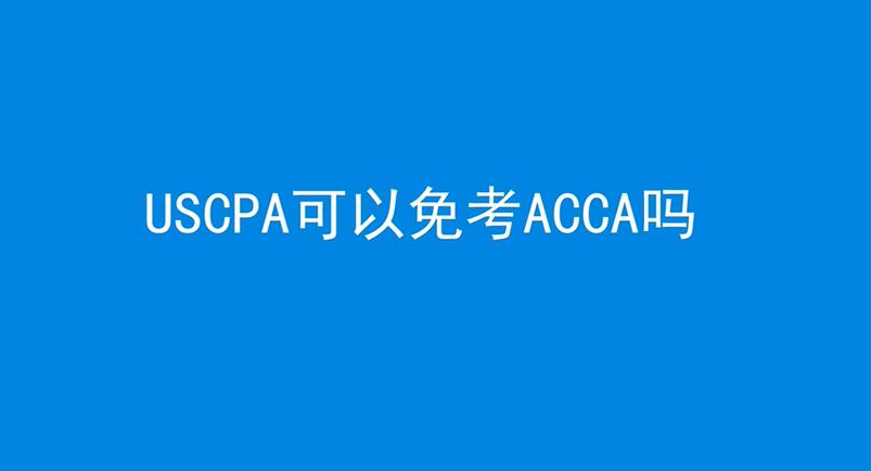 USCPA可以免考ACCA吗