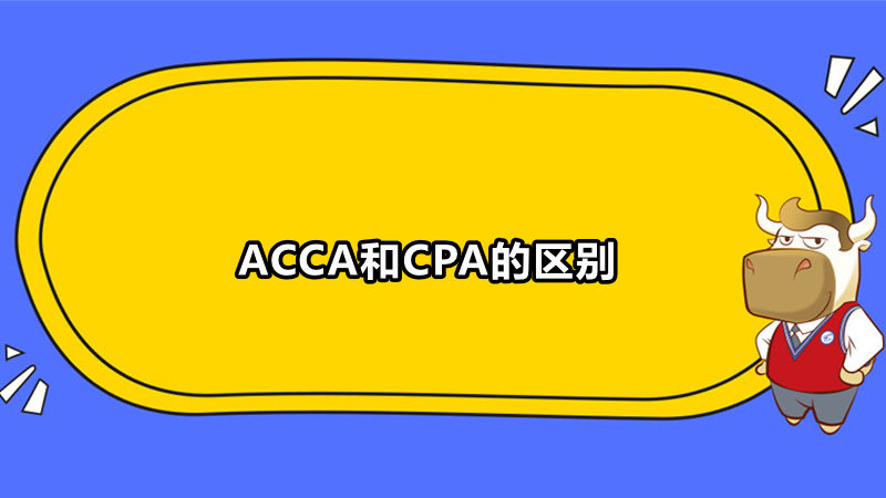 ACCA和CPA的区别