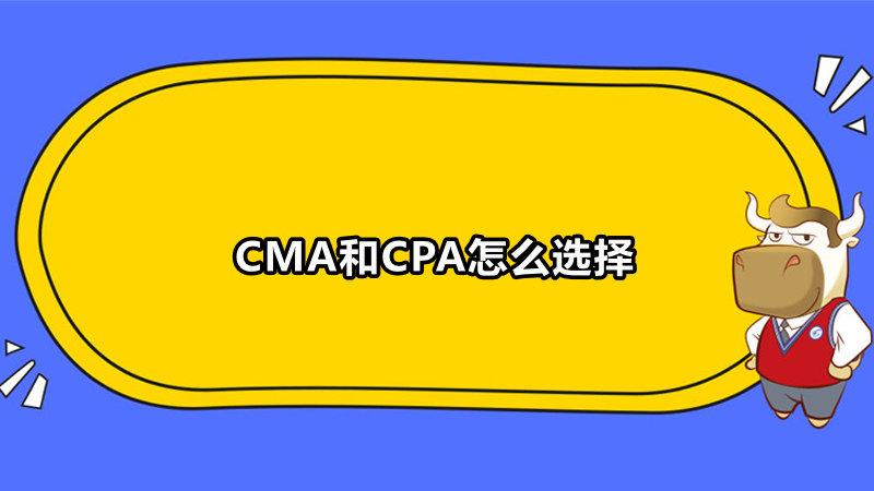 cma和cpa怎么选择
