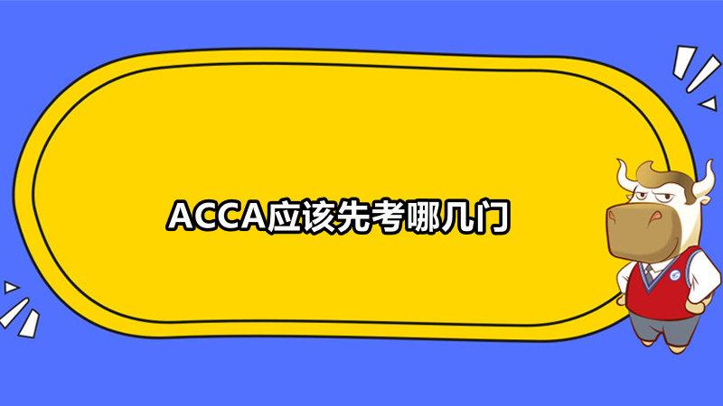 ACCA应该先考哪几门