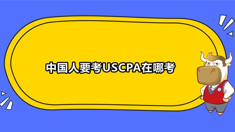 中国人要考USCPA在哪考