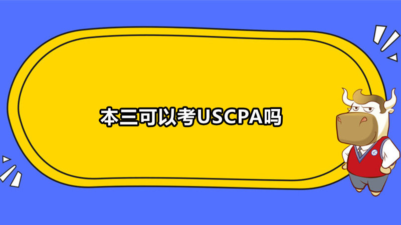 本三可以考USCPA吗