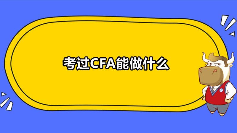 考过CFA能做什么