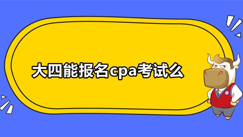 大四能报名cpa考试么