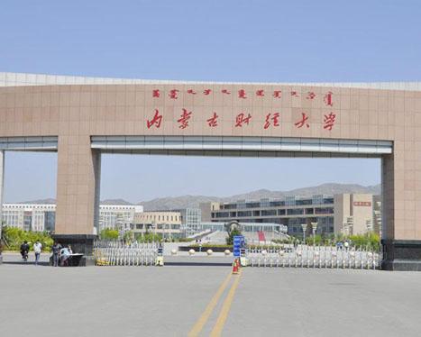 内蒙古财经大学会计学院 录取分数线 招生条件 就业情况 高顿网校