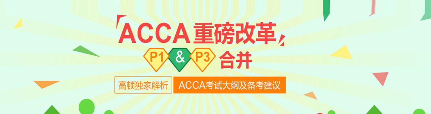 2ACCA重磅改革!P1、P3合并 新科目应运而生