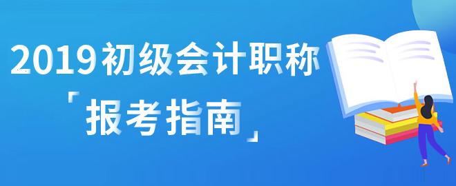 2019年初级会计职称报考指南