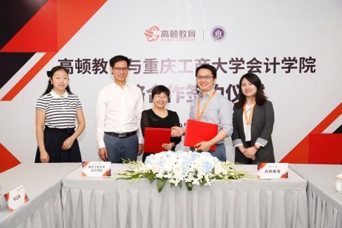 高顿教育与重庆工商大学会计学院签订战略合作,助力高层次财经人才培养