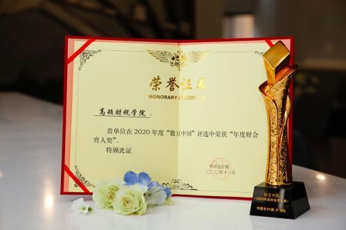 """高顿财税学院荣获 """"数豆中国""""2020年度财会育人奖"""